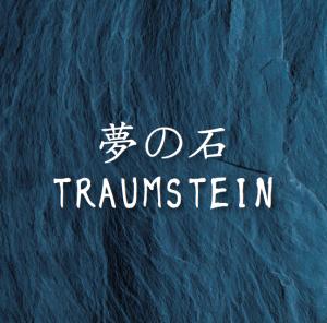 kiseki_traumstein
